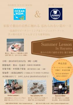 夏の課外体験チラシpng.2